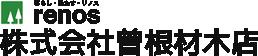 株式会社曽根材木店