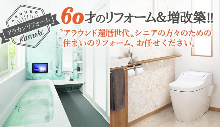 60才のリフォーム&増改築!!