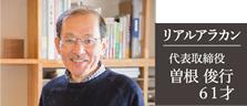 代表取締役 曽根俊行61才