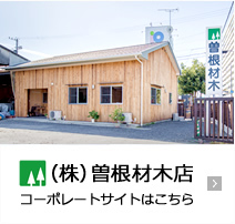 曽根材木店コーポレートサイトはこちら