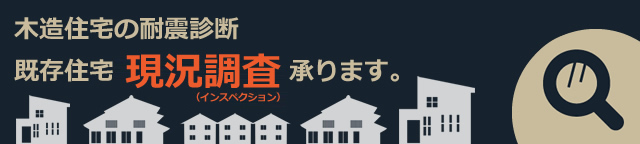 木造住宅の耐震診断既存住宅現況検査承ります